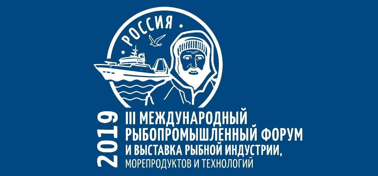 Выставка рыбной индустрии 2019